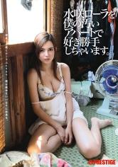 水咲ローラを僕の汚いアパートで好き勝手しちゃいます。 【MGSだけの特典映像付】 +25分
