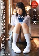 制服お嬢様の卑猥なる飼育 雲乃亜美 【MGSだけの特典映像付】 +35分