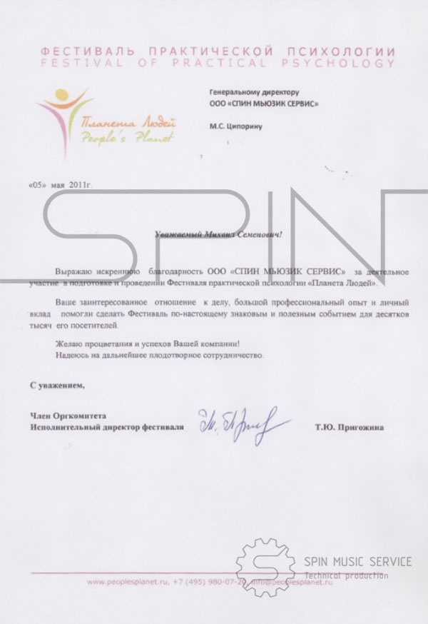 «Spin Music Service» company: Acknowledgements and reviews