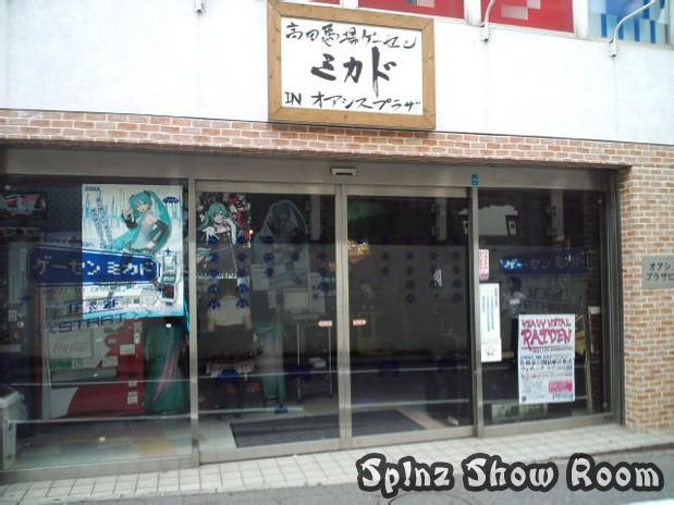 Mi-Ka-Do Game Center Takadanobaba - 01