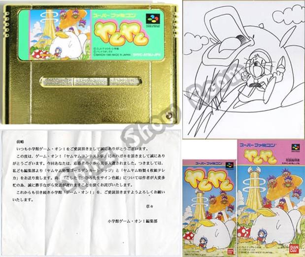 Yam-Yam Gold Cartridge Kit