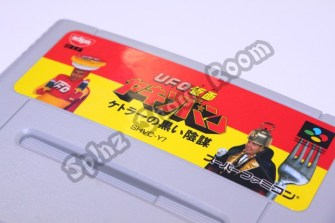UFO Kamen Yakisoban Cartridge