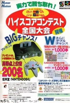 UNDAKE 30 Same Game Daisakusen Mario Version Flyer Promotionnel