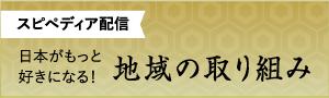 スピペディア配信 日本がもっと好きになる! 地域の取り組み