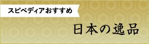スピペディアおすすめ 日本の逸品