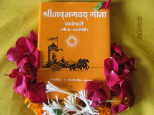 bhagwad-gita-gyaneshwari-036
