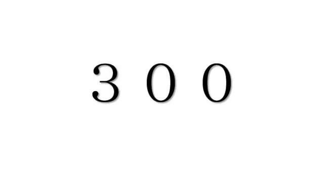 エンジェルナンバー「300」を見た時の重要な7の意味