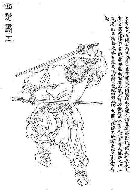 項羽『晩笑堂竹荘画伝』
