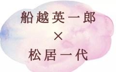 船越英一郎×松居一代
