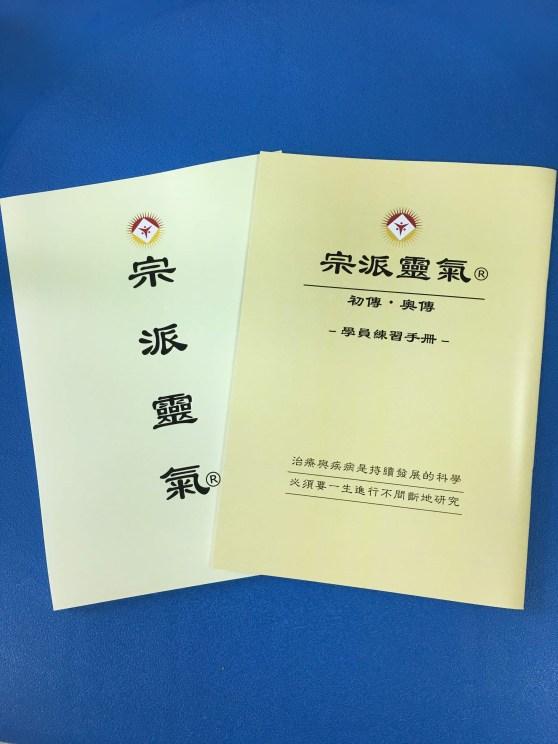 宗派靈氣:華語教材