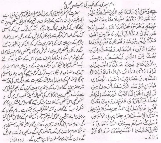 Watch online Hazrat Imam Mehdi Full Movie In Urdu witch