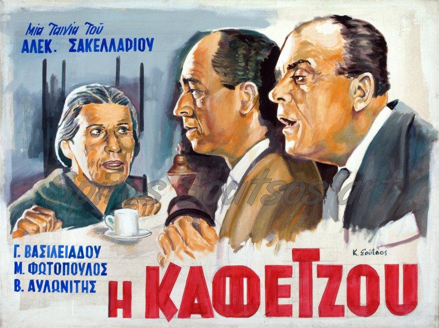 Η Καφετζού (1956) αφίσα, Γεωργία Βασιλειάδου, Μίμης Φωτόπουλος, Βασίλης Αυλωνίτης