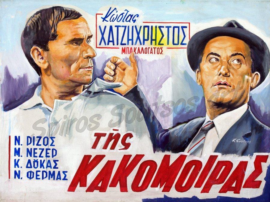 Της Κακομοίρας (Ο Μπακαλόγατος) 1963, Κώστας Χατζηχρήστος, Νίκος Ρίζος – κινηματογραφική αφίσα