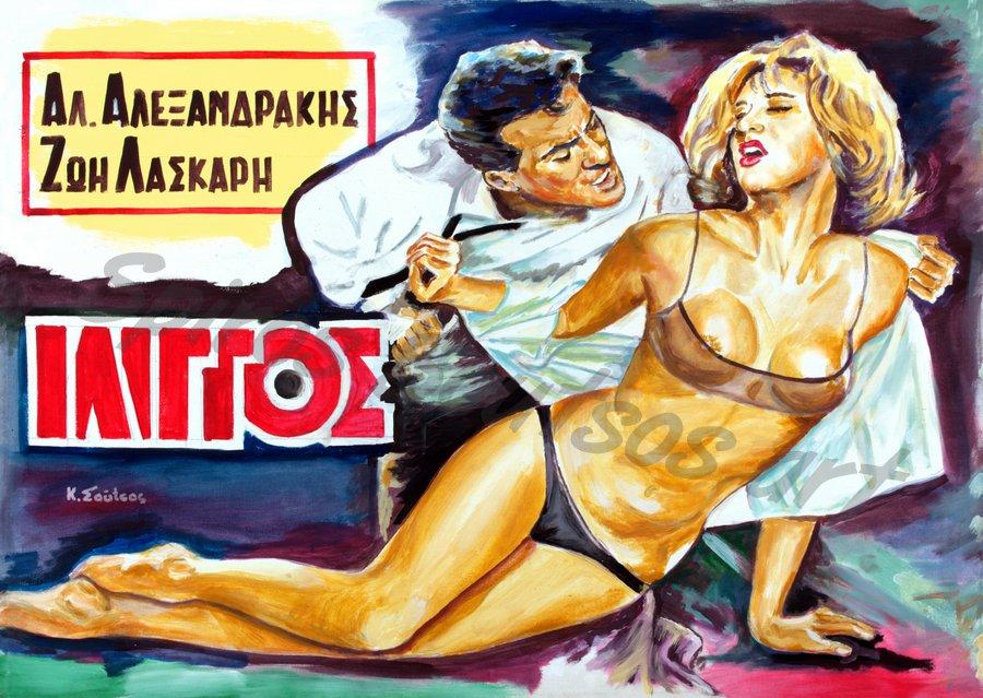 """Ζωή Λάσκαρη, Αλέκος Αλεξανδράκης, """"Ίλιγγος"""" 1963 (Γιάννης Δαλιανίδης)  αφίσα, poster"""