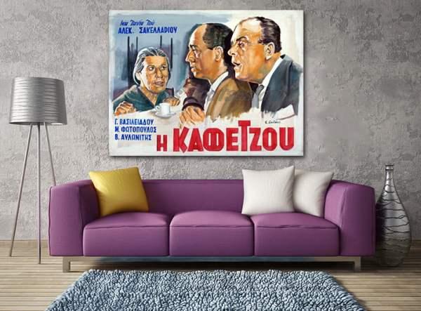 Kafetzou_afisa_Zwgrafia_painting_poster_canvas_print