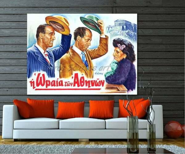 oraia_ton_athinon_vasileiadou_fotopoulos_stauridis_afisa_print_sofa