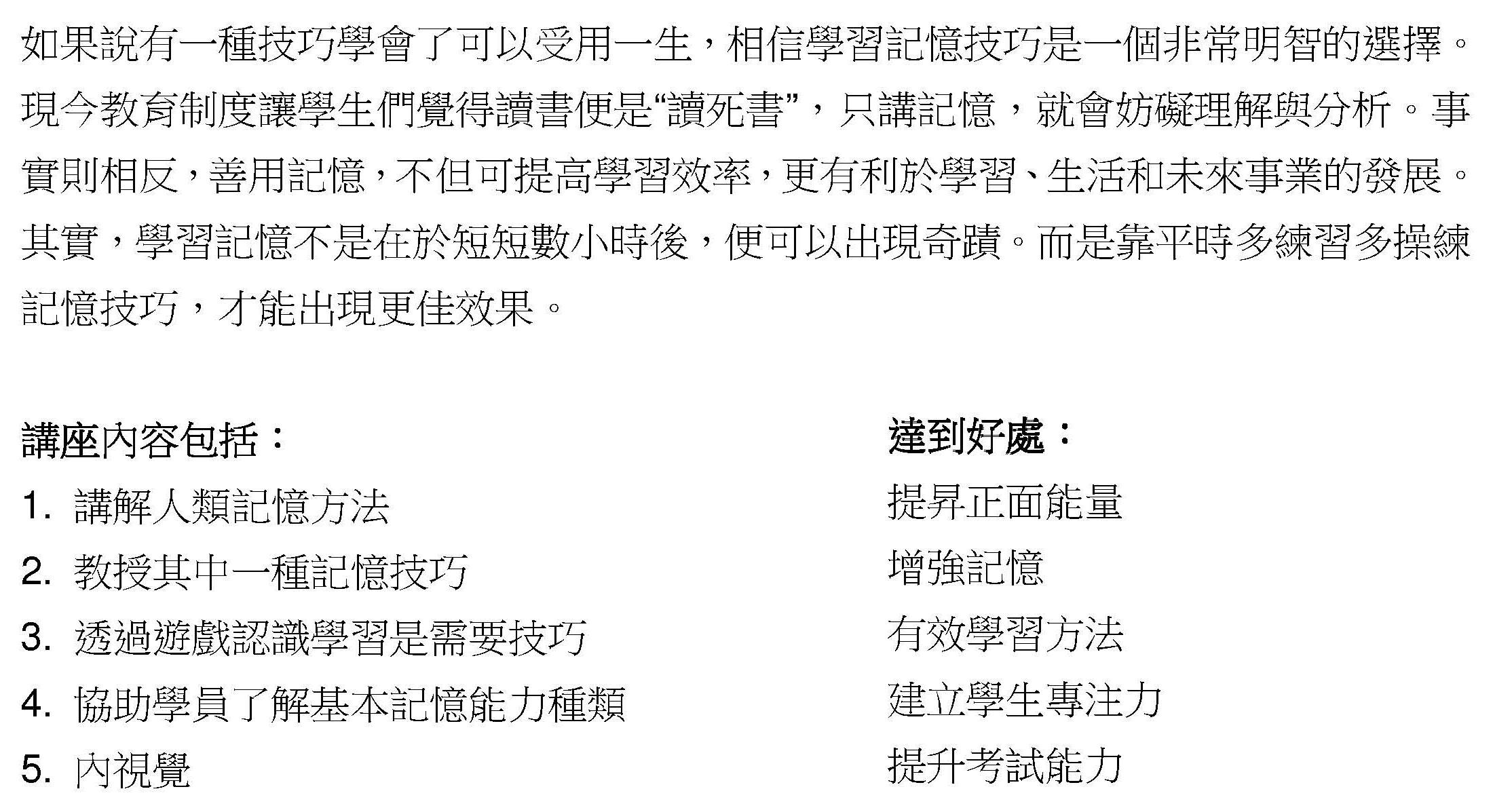 「六感記憶學習法」講座 – Stewards Pooi Kei College Library —– 香港神託會培基書院圖書館