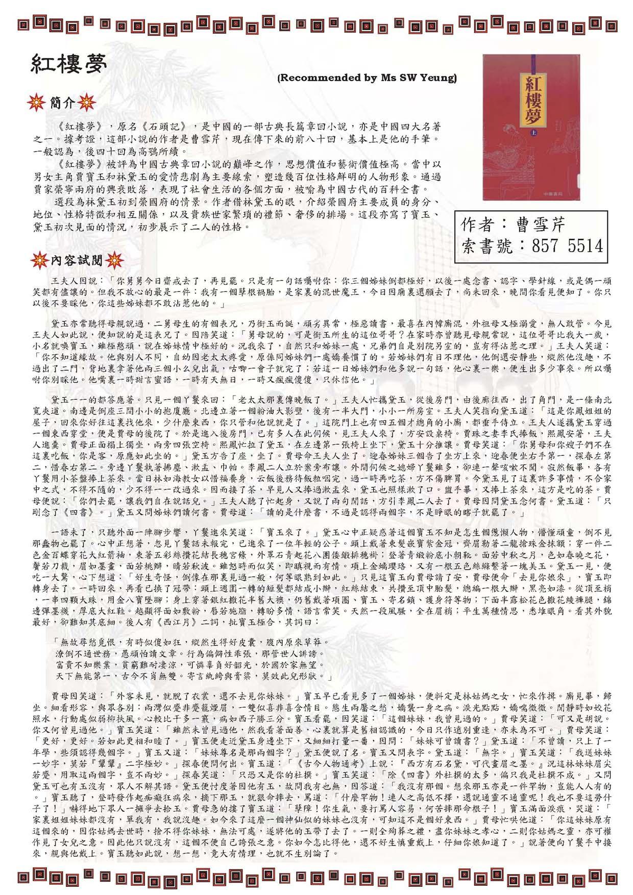 Uncategorized – Page 7 – Stewards Pooi Kei College Library —– 香港神託會培基書院圖書館