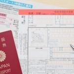 タイでパスポートを更新する時に必要な物は?手続き方法と大使館の行き方