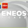 エネオス tカード 楽天カード 併用 エネオス tカード 楽天カード 得