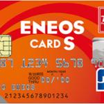 eneosカード 年会費無料 条件,eneosカード 年会費 払わない
