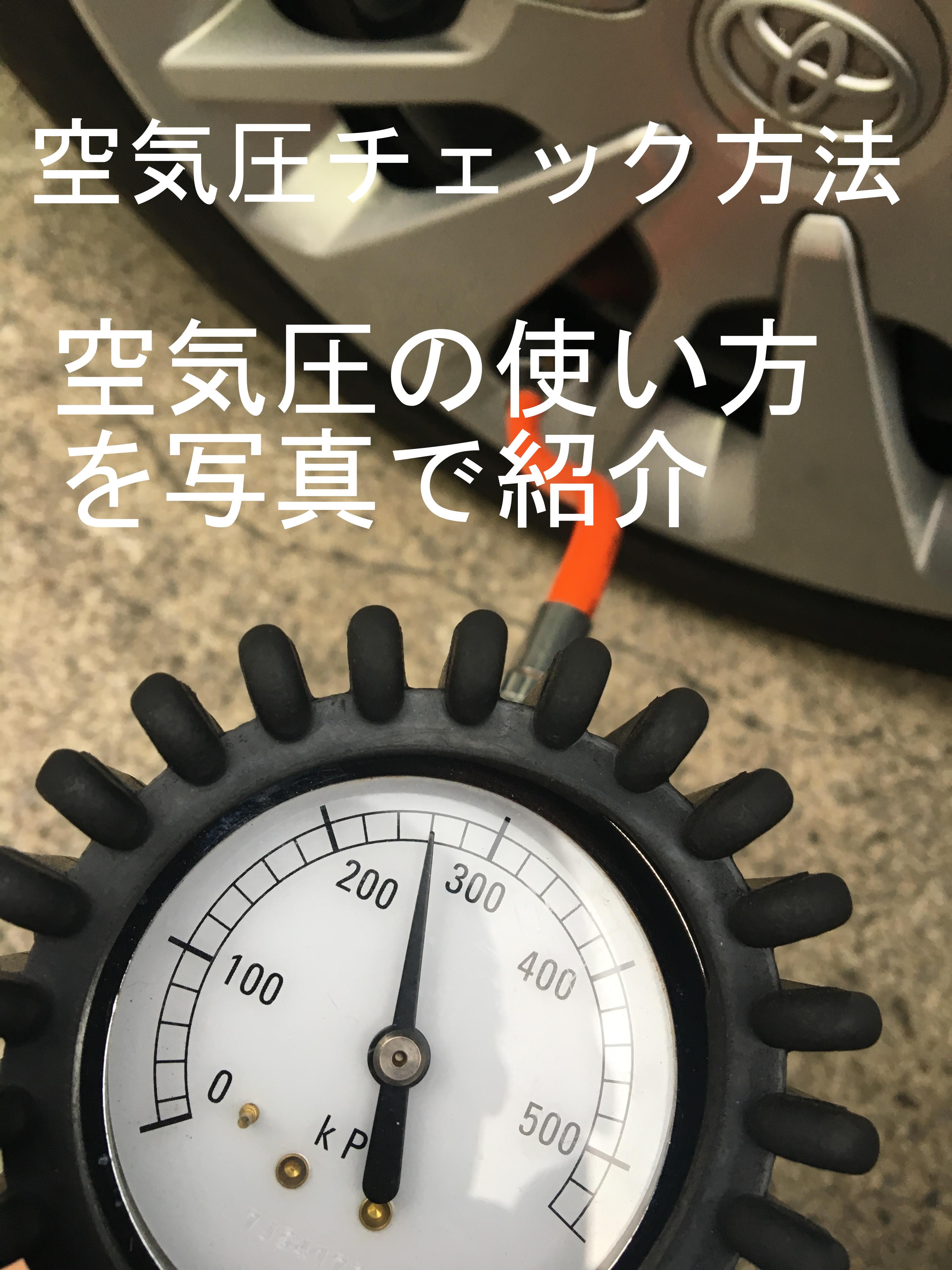 エネオス 空気圧 料金,エネオス 空気圧 使い方,タイヤ 空気圧 頻度