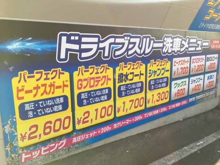 おすすめ洗車コース
