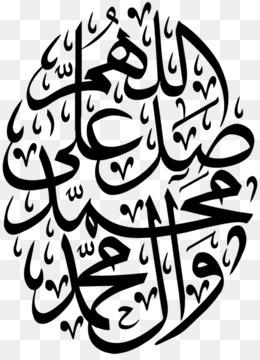 Taqobalallahu Minna Wa Minkum Png : taqobalallahu, minna, minkum, Islam, Download, Mandala, Flower