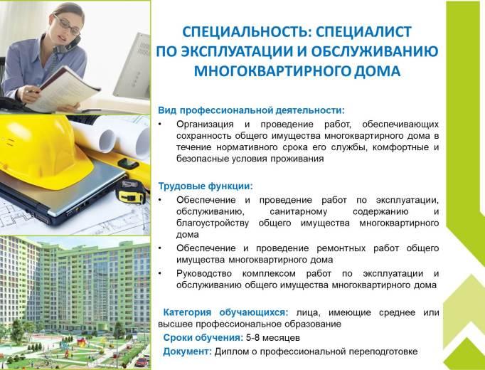 Эксплуатация и обслуживание многоквартирного дома