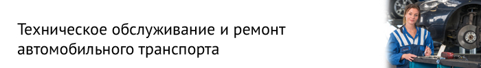 автомех