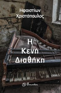 Ελληνικά βιβλία Επιστημονικής Φαντασίας