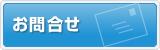 button05_toiawase_01