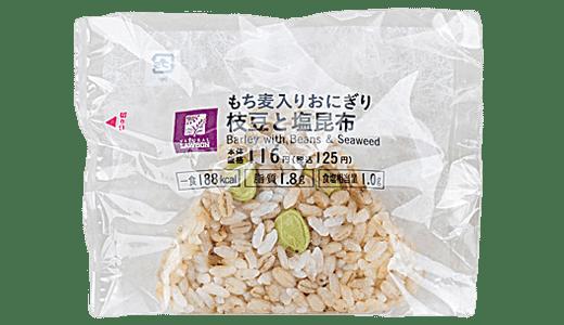 もち麦、玄米使用の健康に着目したおにぎりをコンビニが一斉販売