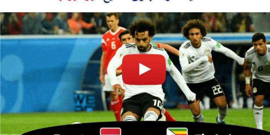 Kora اونلاين Egypt يلا شوت بث مباشر مباراة مصر وجزر القمر