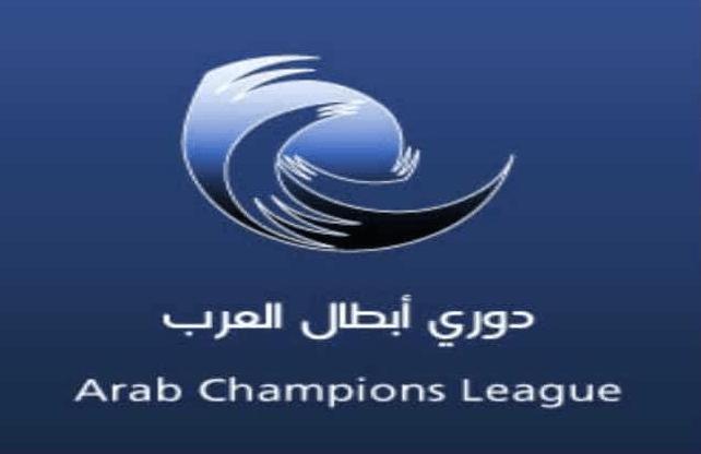 نتائج قرعة البطولة العربية المقامة في مصر