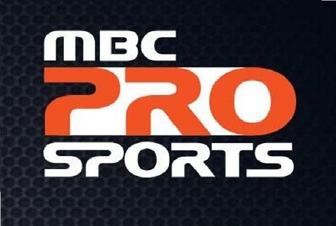 mbc pro sports تُثير قلق الجماهير !