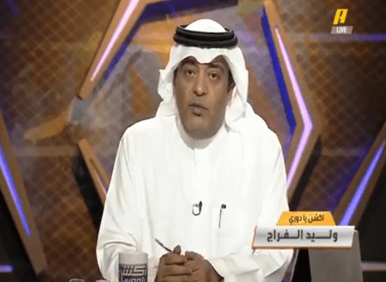 """بالفيديو..وليد الفراج لا سيادة ولا حصانة لأحد """"ما في مزح"""""""