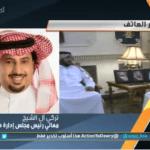بالفيديو..تركي آل الشيخ:المزايدات على أسعار اللاعبين أوصلتنا لتنافس غير شريف