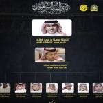 اعتماد تشكيل إدارة نادي النصر برئاسة المالك.. والمسبل نائباً للرئيس
