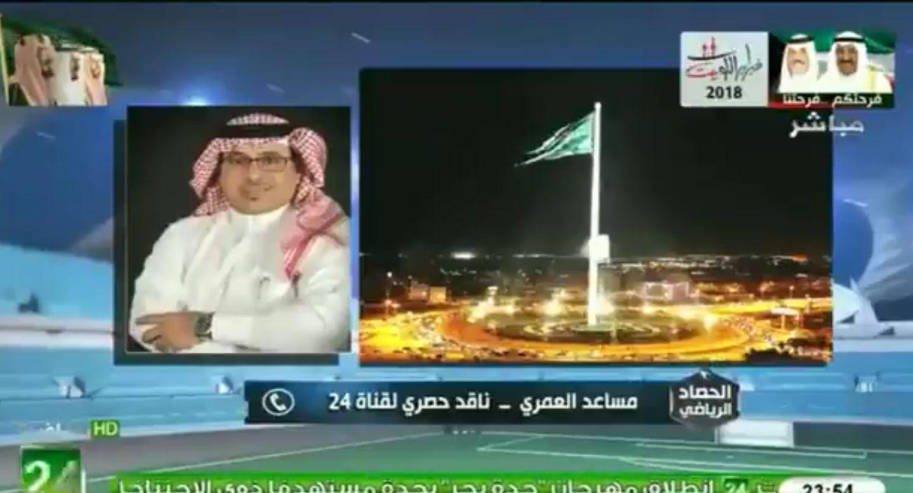 بالفيديو: مساعد العمري: هذه البطولة تحب الأهلي والأهلي يحبها!
