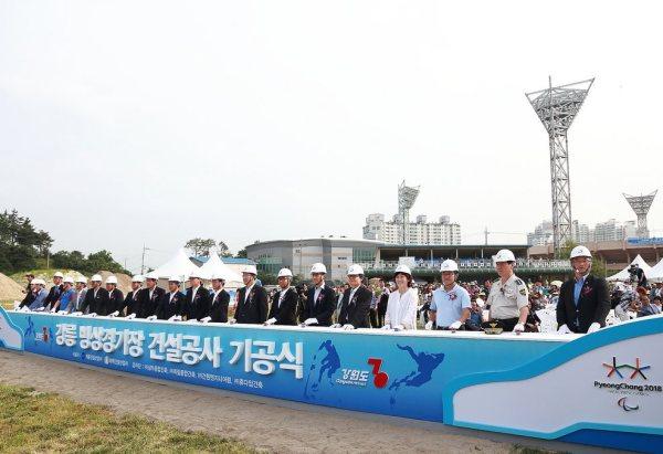 PyeongChang 2018 - travaux pôle glace