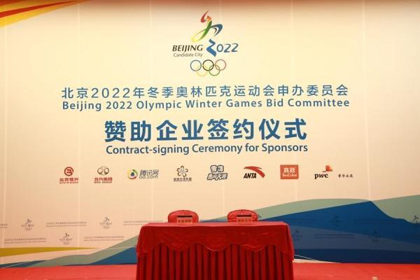 Pékin 2022 - cérémonie d'accueil des sponsors