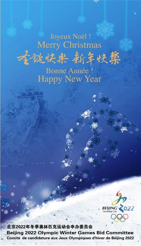 Pékin 2022 - carte de voeux