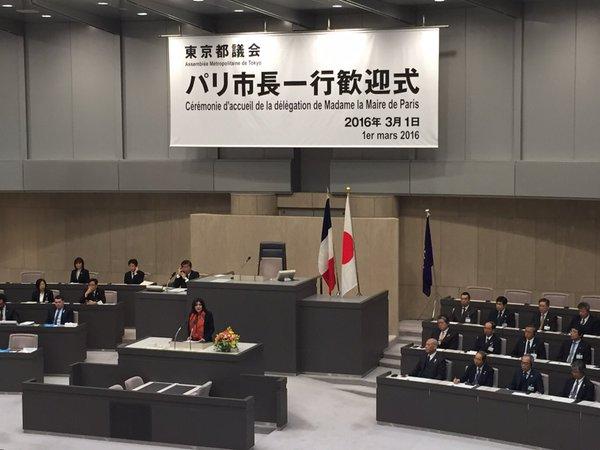 Anne Hidalgo s'exprimant devant les membres de l'Assemblée Métropolitaine de Tokyo (Crédits - Compte Twitter de Anne Hidalgo)
