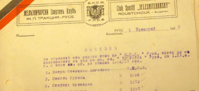 "Club Sportif ""JELESNITCHARSKY"" Roustchouk – Bulgarien"