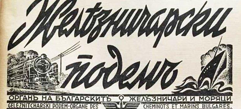 Левски (Бургас) – ЖСК (Русе)