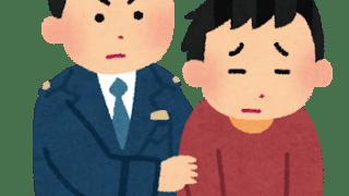 大矢圭一郎 ドラフト 逮捕