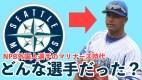 【MLB】NPBで活躍する外国人選手たちのマリナーズ時代を振り返る