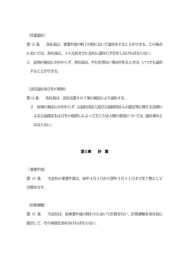 電子認証定款_ページ_5