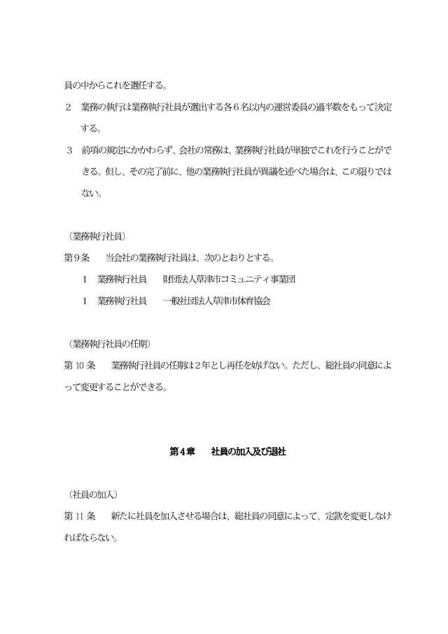 電子認証定款_ページ_4